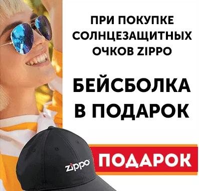 При покупке солнцезащитных очков Zippo — бейсболка в подарок.